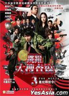 Bayside Shakedown The Movie 3 - Set the Guys Loose (DVD) (English Subtitled) (Hong Kong Version)