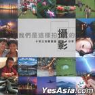 Wo Men Shi Zhe Yang Pai She De - - Shi Nian Zhi Yue Zhuan Ye She Ying Fen Xiang