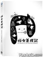 俗女養成記 (2019) (DVD) (1-10集) (完) (台灣版)