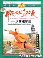 The Real Chinese Traditional Shao Lin Kung Fu - Shaolin Bodhidarma Straight Sword (DVD) (China Version)