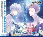 Tsukiuta. Series 'Duet CD (HitoshizukuxYama△ x Nenchougumi 1) (Japan Version)
