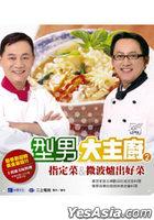 Xing Nan Da Zhu Chu2- Zhi Ding Cai& Wei Bo Lu Chu Hao Cai