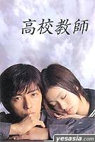 Koukou Kyoushi (2003) Boxset (Japan Version)