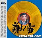 Xie Lei - Best Of Hai Shan Records (ADMS)