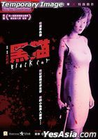 Black Cat (1991) (Blu-ray) (Hong Kong Version)