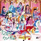 12 Gatsu no Kangaroo [Type A](SINGLE+DVD) (First Press Limited Edition)(Japan Version)