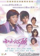 小小心願 (1980) (DVD) (1-25集) (完) (2016再版) (ATV劇集) (香港版)