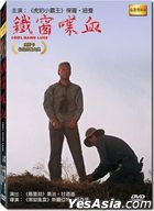 Cool Hand Luke (1967) (DVD) (English Subtitled) (Taiwan Version)
