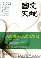 Guo Wen Tian Di 10 Yue Hao/2012  Di329 Qi