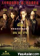 The Treasure Hunter (2009) (DVD) (Hong Kong Version)