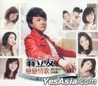 Lian Lian Qing Ge (2CD)