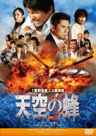 The Big Bee (DVD) (Normal Edition) (Japan Version)