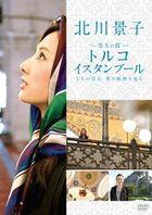 Kitagawa Keiko Yuukyuu No Miyako Turkey Istanbul -Futari No Kougou Ai No Kiseki Wo Tadoru- (DVD)(Japan Version)