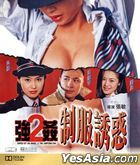 Raped By An Angel 2:The Uniform Fan (1998) (Blu-ray) (Hong Kong Version)