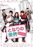Flower Boy Next Door (DVD) (Vol. 1) (Japan Version)