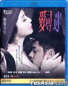 Enthralled (2014) (Blu-ray) (Hong Kong Version)