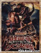 醒靈寺大決戰演唱會實況 (Blu-ray)