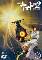 Space Battleship Yamato 2202 Ai no Senshi Tachi Vol.7 (DVD) (Japan Version)