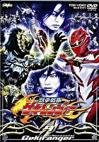 獸拳戰隊 Gekiranger (DVD) (Vol.9) (日本版)