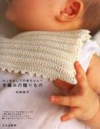 a gift as hand crochet / To babies, 'nice to meet you'