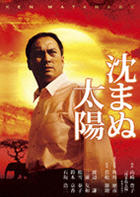 Shizumanu Taiyo (AKA: The Sun That Doesn't Set) (DVD) (Standard Edition) (Japan Version)