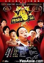 神馬都是浮雲 (DVD-9) (中国版)