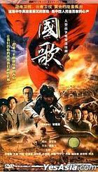 Guo Ge (DVD) (End) (China Version)