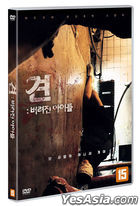 Gyun: Abandoned Children (DVD) (Korea Version)