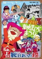 Fukkoku! Toei Manga Matsuri 1969 Spring (DVD) (Japan Version)
