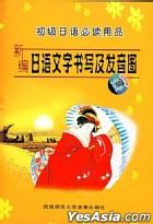 Xin Bian Ri Yu Wen Zi Shu Xie Ji Fa Yin Tu (China Version)