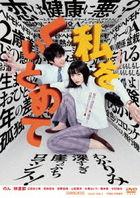 Watashi wo Kuitomete (DVD) (Japan Version)