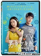 You & Me XXX (2017) (DVD) (Taiwan Version)