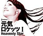 Genki Rockets I (ALBUM+DVD)(Japan Version)