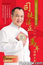Si Tu Fa Zheng Er Ling Yi Si Ma Nian Zhao Cai Da Quan