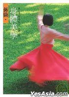Shen Ti Mei Xue : Rang Ni De Shen Xin Yong Yuan Cong Rong Zi De