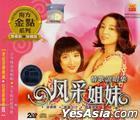 Qing Ge Shuo Chang Ji (2CD) (Malaysia Version)