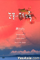 Nada Sou Sou (DVD) (Limited Edition) (Korea Version)