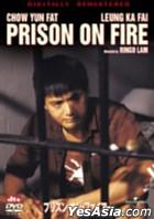 Prison On Fire Digitally Remastered (Japan Version)