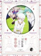 """Zoku """"Touken Ranbu: Hanamaru"""" Vol.4 (DVD) (Japan Version)"""