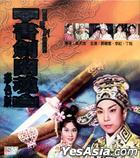 The Book, The Sword And The Spirit (VCD) (Hong Kong Version)