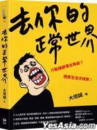 Qu Ni De Zheng Chang Shi Jie