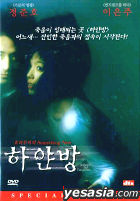 Unborn but Forgotten (DVD) (DTS) (Korea Version)