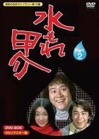 MIZU MORE KOUSUKE HD REMASTER DVD-BOX PART 2 (Japan Version)