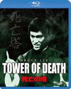 死亡塔 (1981) (Blu-ray) (日本版)