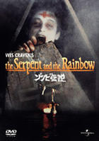 The Serpent and the Rainbow (DVD) (First Press Limited Edition) (Japan Version)