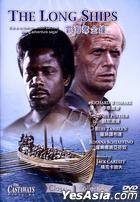 The Long Ships (1964) (DVD) (Hong Kong Version)