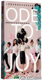 歡樂頌2 (2017) (H-DVD) (1-55集) (完) (中国版)