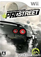 Need For Speed Pro Street (日本版)