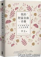 Wo De Cai Fu Zi You Shou Ce : Cai Nu Dao Cai Nu De Ren Sheng Bi Xiu Ke
