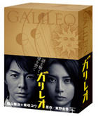 Galileo (DVD Box) (Japan Version)